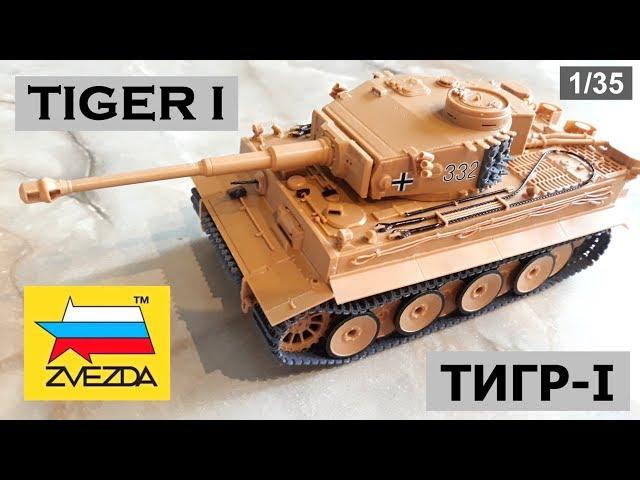 Обзор и сборка танка T-VI «Тигр» Звезда 1:35