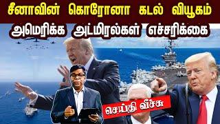 Seithi Veech 09-07-2020 IBC Tamil Tv