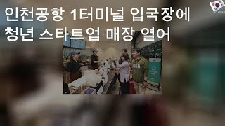 인천공항 1터미널 입국장에 청년 스타트업 매장 열어