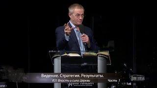 Александр Шевченко. Власть и сила Церкви