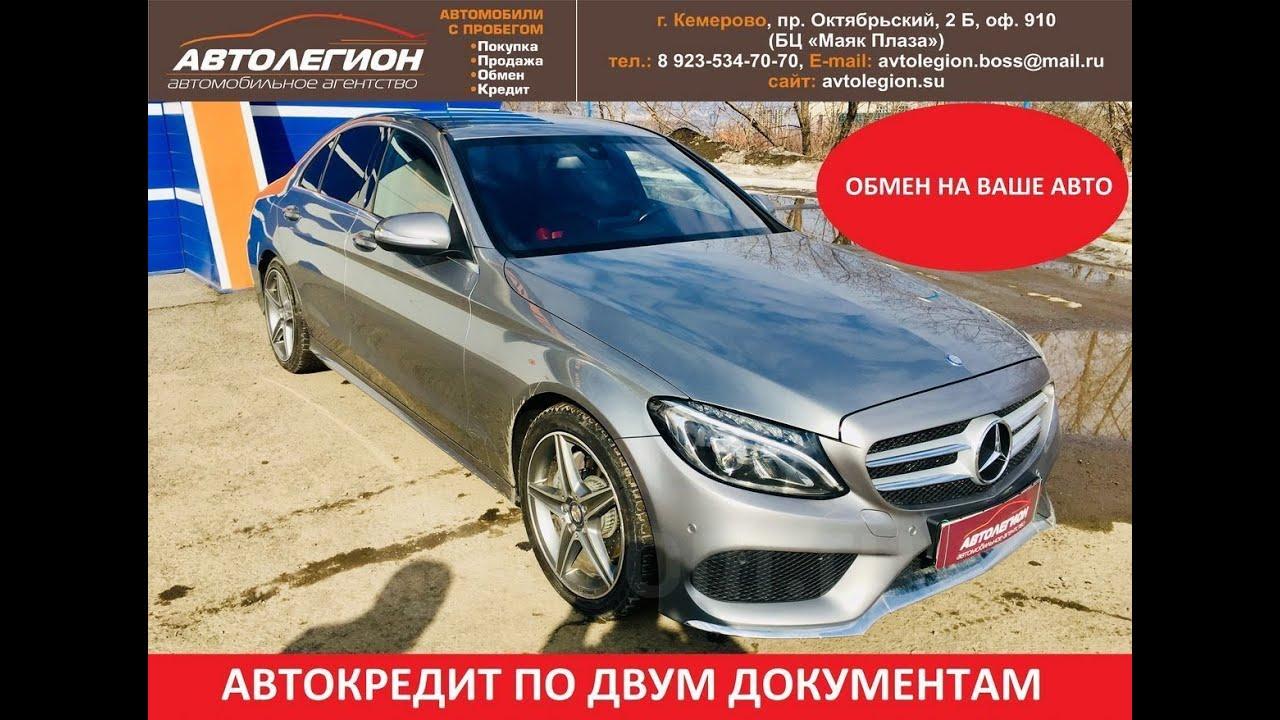 Продажа Mercedes-Benz C-Class, 2014 год в Кемерово