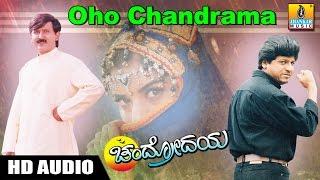 Oho Chandrama - Chandrodaya