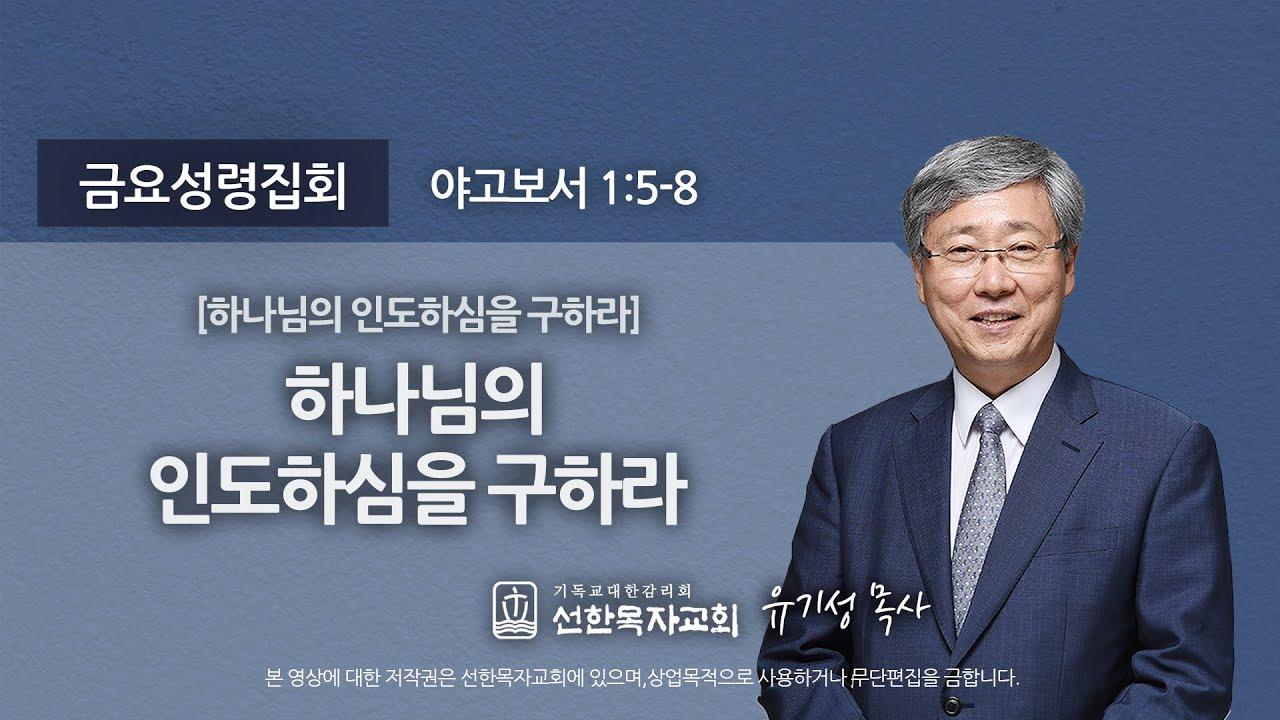[선한목자교회] 금요성령집회 2020년 09월 11일 | 하나님의 인도하심을 구하라 - 유기성 목사 [야고보서 1:5-8]