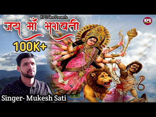 Jai Maa Bhagwati ll (?? ??? ????? ) Latest Garhwali Bhajan 2017 ll  KPG Films