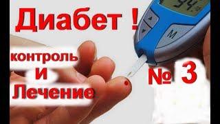 Диабет! Как снизить сахар в крови народными средствами - № 3.  Лечение сахарного диабета
