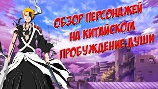 Скачать Bleach Пробуждение души Китайский Сервер Обзор Героев Bleach Death Awakening 2