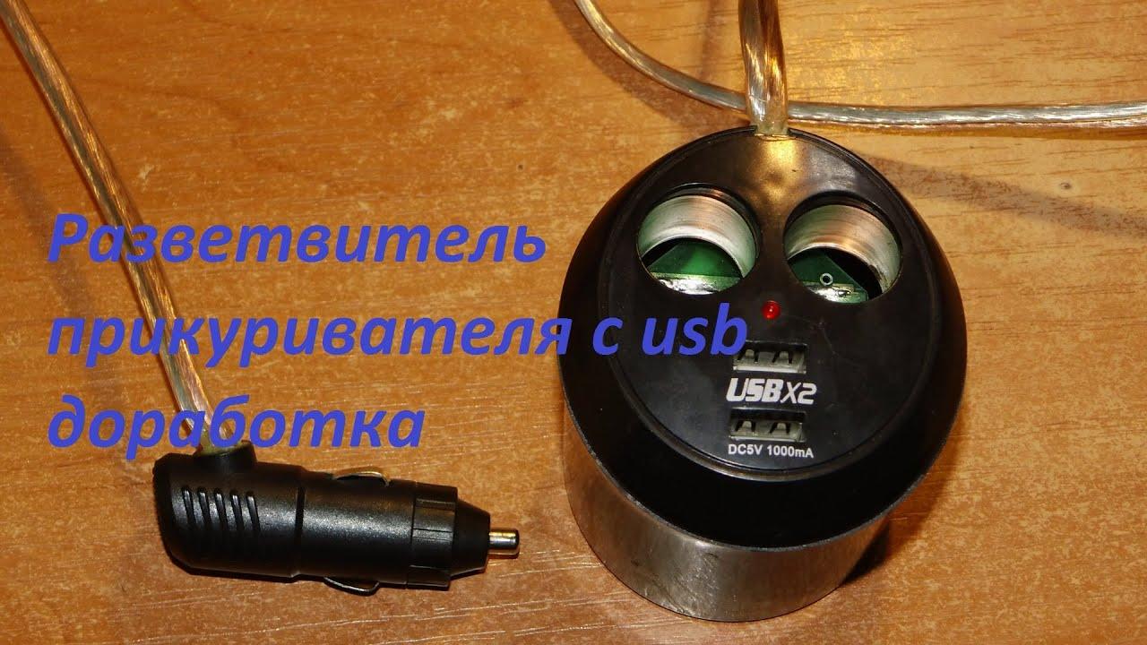 Доработка разветвителя в прикуриватель с usb