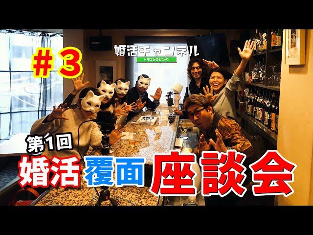 【婚活】第1回 婚活覆面座談会 Vol.3【恋愛】
