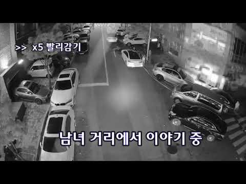 광주 데이트 폭력 관련 CCTV 영상