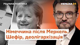 Німеччина після Меркель, замах на Шефіра, деолігархізація // Реальна політика з Євгенієм Кисельовим