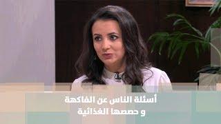أسئلة الناس عن الفاكهة و حصصها الغذائية - د. ربى مشربش