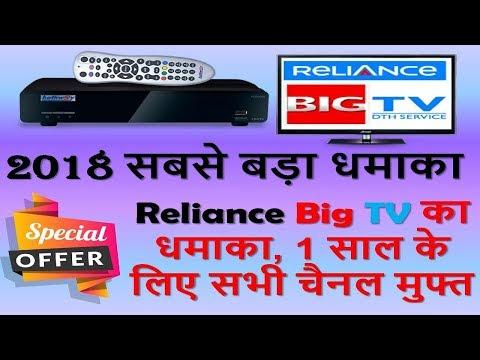 Reliance Big TV का धमाका, 1 साल के लिए सभी चैनल मुफ्त, Big TV Offers All TV Channels Free for 5 Year