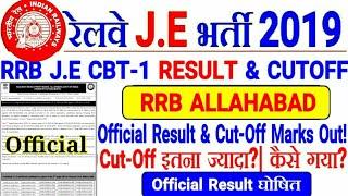 RRB J.E CBT-1 RESULT & CUTOFF RRB ALLHABAD | CHECK SCORE CARD | CUTOFF HIGH गया।