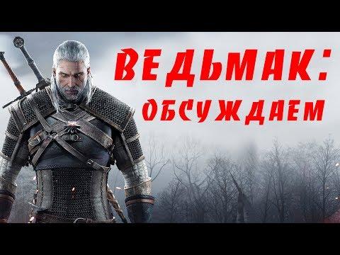 Сапковский и Ведьмак - обсуждаем Последнее Желание