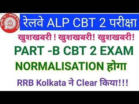 RRB ALP CBT -2 PART- B NORMALISATION होगा कोलकाता बोर्ड ने CLEAR किया