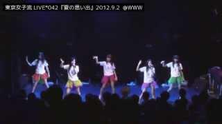 20120902 LIVE*042『夏の思い出』 --- facebook:https://www.facebook...