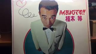 昭和42年5月に発売されたLPハイお呼びです‼  の中の一曲 阪田寛夫作詞 ...