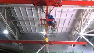 видео Кран мостовой подвесной г.п. 2 т.