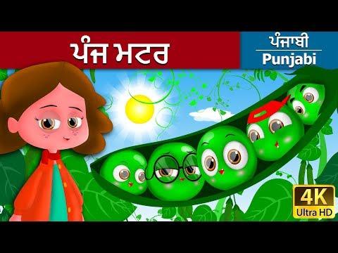 ਪੰਜ ਮਟਰ - Five Peas - Punjabi Story - Stories in Punjabi - 4K UHD - Punjabi Fairy Tales