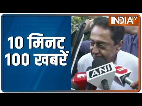 10 Minute 100 Khabrein   March 10, 2020  (IndiaTV News)