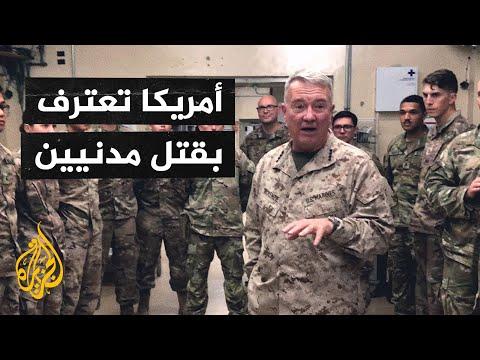 قائد القيادة الأمريكية الوسطى يعترف بمقتل مدنيين في كابل بدل عناصر تنظيم الدولة