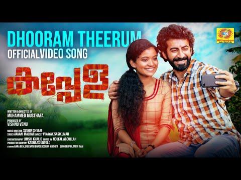 Dooram Thedum Neram Lyrics - Avani Malayalam Movie Songs Lyrics