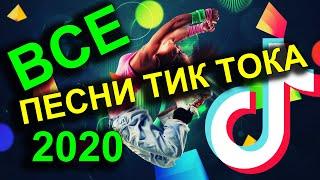 ВСЕ ПЕСНИ ИЗ ТИК ТОКА 2020