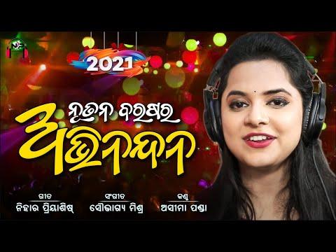 Odia New Year Song 2019   ନୂତନ ବରଷର ଅଭିନନ୍ଦନ   Asima Panda   Soubhagya Mishra