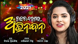Download Odia New Year Song 2019 | ନୂତନ ବରଷର ଅଭିନନ୍ଦନ | Asima Panda | Nihar Priyaashish Mp3 and Videos