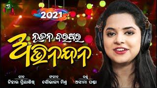 Odia New Year Song 2019 | ନୂତନ ବରଷର ଅଭିନନ୍ଦନ | Asima Panda | Soubhagya Mishra