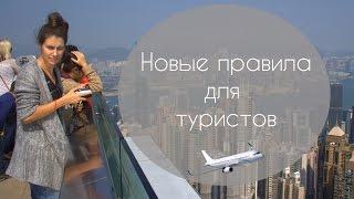 Новые ПРАВИЛА ДЛЯ ТУРИСТОВ! Русские туристы в Новогодние праздники будьте внимательны!(Что привезти из Таиланда ОБЯЗАТЕЛЬНО? - http://www.youtube.com/watch?v=akn1mytjZvY МИНУСЫ тайской медицины ..., 2015-12-29T05:30:01.000Z)