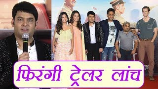 Kapil Sharma launches Firangi Trailer with Ishita Dutta, Rajiv Dhingra, Monica Gill | FilmiBeat