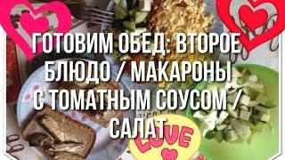 Готовим обед: Второе блюдо/Макароны с томатным соусом + салат