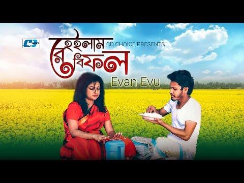 Hoilam Re Bifol | Evan Evu | Official Music Video | Bangla Hit Song
