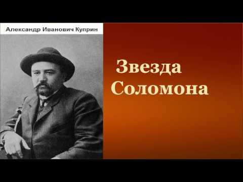 Александр Иванович Куприн.  Звезда Соломона. аудиокнига.