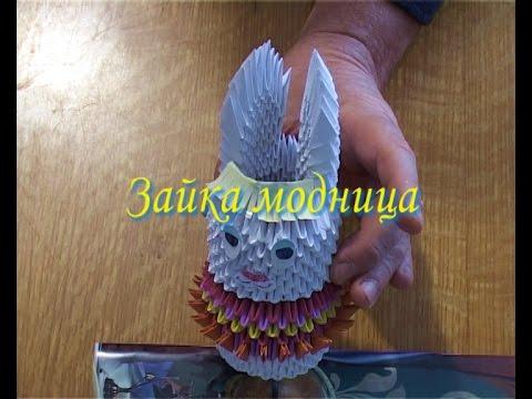 Модульное оригами. Зайка