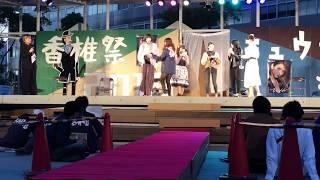 Miss KSU CONTEST 2018 2018/11/2 九州産業大学 二号館前ステージ