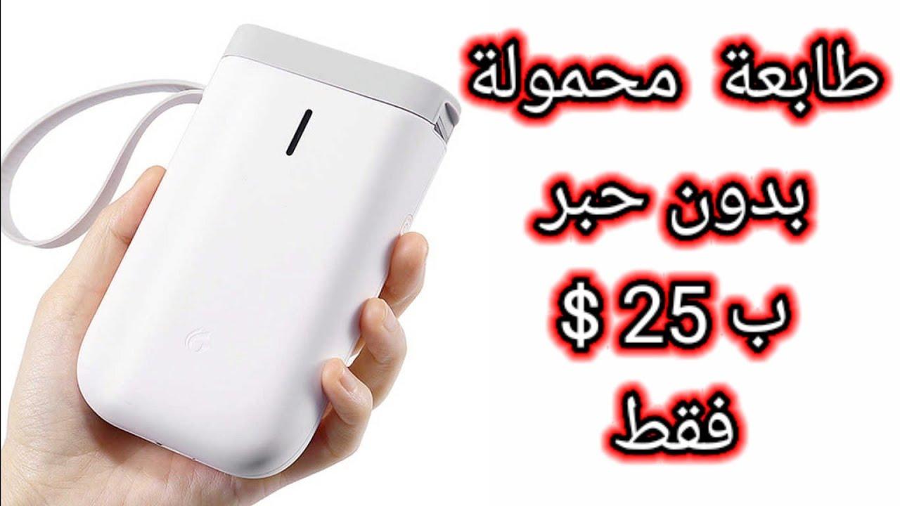 اصغر وارخص طابعة محمولة بدون حبر Niimbot D11 Label Printer Portable Youtube