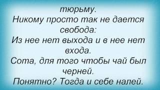 Слова песни Ленинград Свобода