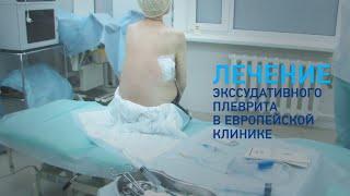 Лечение асцита и экссудативного плеврита(Экссудативный плеврит – осложнение, которое встречается у пациентов с опухолями легких, молочных желез,..., 2014-10-22T13:13:37.000Z)