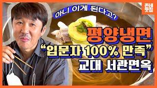 """[평양냉면 맛집] 제주 메밀 100% """"예술적…"""