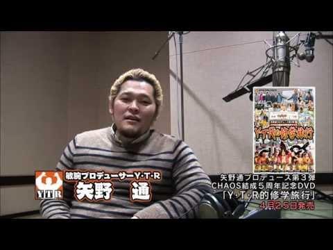矢野通プロデュース DVD「Y・T・R的 修学旅行」トレーラー フルコーラス版