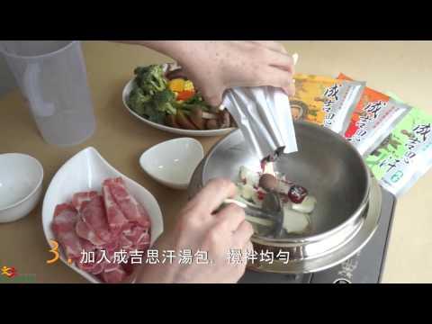 成吉思汗火鍋湯底煮法 附加放送: 大蒜快速剝皮法