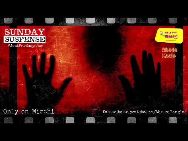 Sunday Suspense | Shada Kalo | Nihar Ranjan Gupta | Mirchi 98.3 | Mirchi Bangla