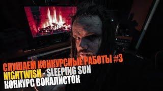 СЛУШАЕМ КОНКУРСНЫЕ РАБОТЫ #3   NIGHTWISH - SLEEPING SUN   КОНКУРС ВОКАЛИСТОК