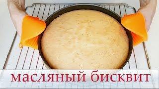 Шифоновый Бисквит для торта //Бисквит со сливочным маслом!