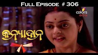 Kanyadaan - 21st November 2015 - କନ୍ୟାଦାନ୍ - Full Episode
