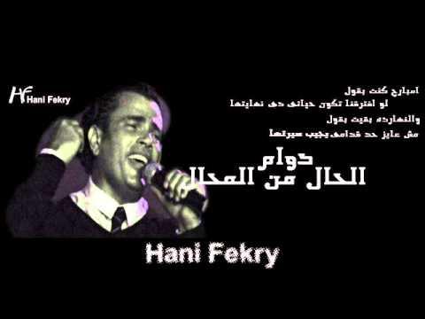 دوام الحال جديد من عمرو دياب