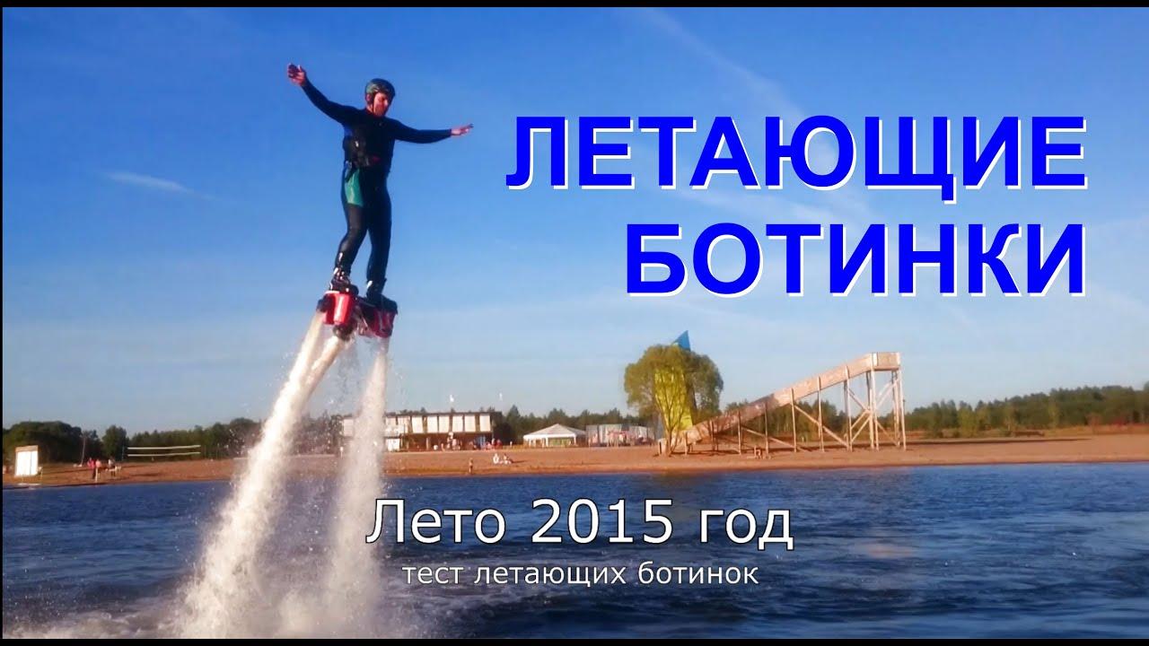 Летающая доска (флайсёрф) в Нижнем Новгороде - YouTube