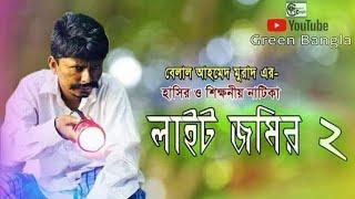 হাসির নাটকঃ লাইট জমির ২।Light jomir 2।Belal Ahmed Murad।Bangla Natok। Comedy Natok। Sylheti Natok।